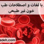 آشنایی با لغات و اصطلاحات طب سنتی: خون غیر طبیعی