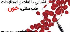 آشنایی با لغات و اصطلاحات طب سنتی: خون