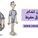 لاغر کردن اندامِ دچار چاقی مفرط