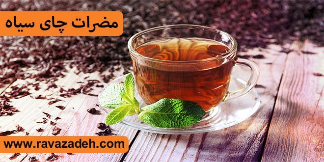 مضرات چای سیاه