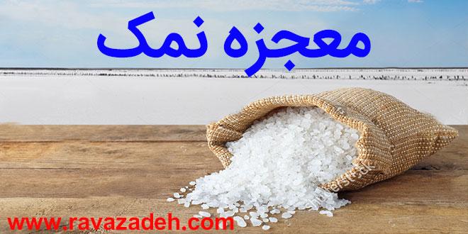 معجزه نمک که هدیه و توصیه پیامبران است