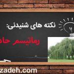 نکته های شنیدنی: رماتیسم حاد