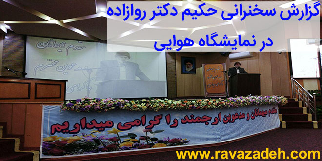 گزارش سخنرانی حکیم دکتر روازاده در نمایشگاه هوایی