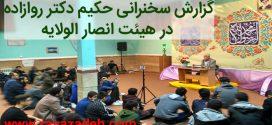 گزارش سخنرانی حکیم دکتر روازاده در هیئت انصار الولایه شهرری+ تصاویر