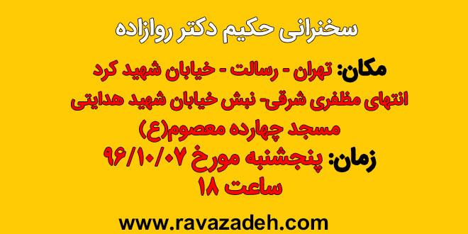 اطلاع رسانی سخنرانی حکیم دکتر حسین روازاده