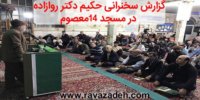 گزارش سخنرانی حکیم دکتر روازاده در مسجد ۱۴معصوم + تصاویر