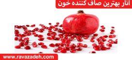 انار بهترین صاف کننده خون