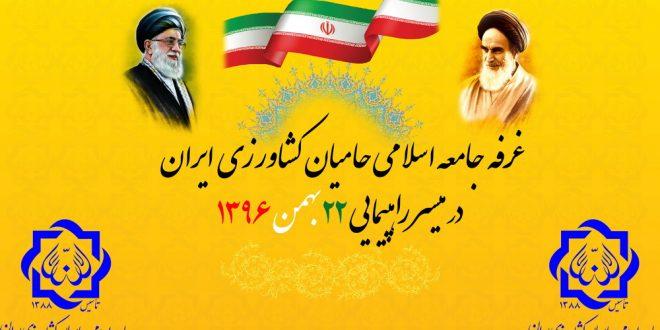 غرفه جامعه اسلامی حامیان کشاورزی ایران در مسیر راهپیمایی ۲۲ بهمن ۱۳۹۶