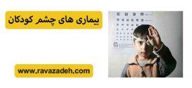 بیماری های چشم کودکان