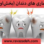 بیماری های دندان (بخشاول)