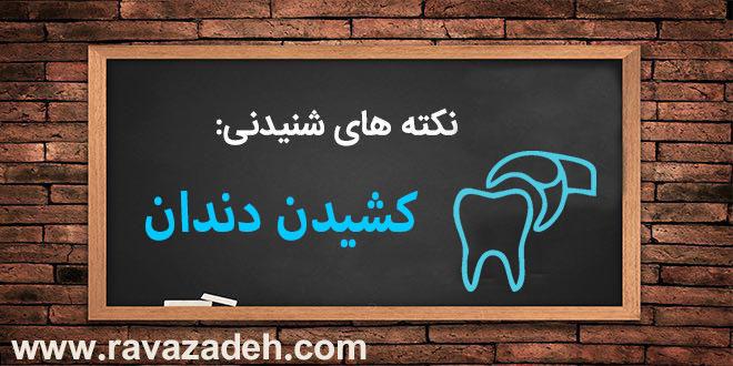 نکته های شنیدنی: کشیدن دندان
