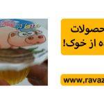 واردات محصولات فراوری شده از خوک!