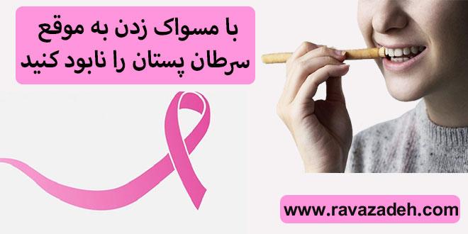 با مسواک زدن به موقع سرطان پستان را نابود کنید