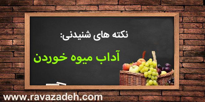 نکته های شنیدنی: آداب میوه خوردن