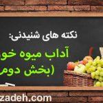 نکته های شنیدنی: آداب میوه خوردن (بخش دوم)