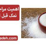 اهمیت مراجع به مصرف نمک قبل از صرف عذا