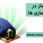 نقش نماز در درمان بیماری ها
