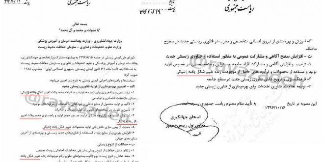 هشدار: مصوبه اخیر دولت برنامه ریزی جهت کشت گسترده محصولات تراریخته در کشور!!!