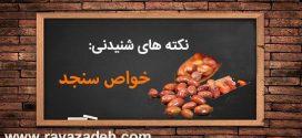 نکته های شنیدنی: خواص سنجد