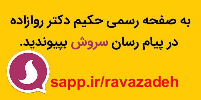 تنها کانال رسمی دکتر حسین روازاده در سروش