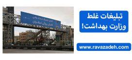 تبلیغات غلط وزارت بهداشت!