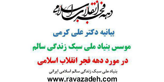 بیانیه دکتر علی کرمی بنیاد ملی سبک زندگی سالم به مناسبت دهه فجر انقلاب اسلامی