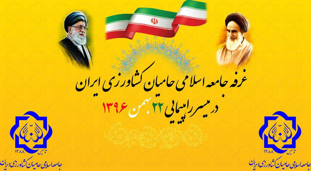 غرفه جامعه اسلامی حامیان کشاورزی ایران