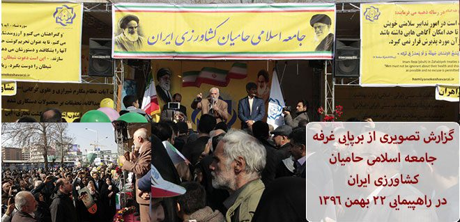 گزارش تصویری از برپایی غرفه جامعه اسلامی حامیان کشاورزی ایران در راهپیمایی ۲۲ بهمن ۱۳۹۶