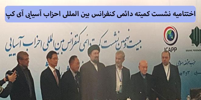 اختتامیه نشست کمیته دائمی کنفرانس بین المللی احزاب آسیایی آی کپ