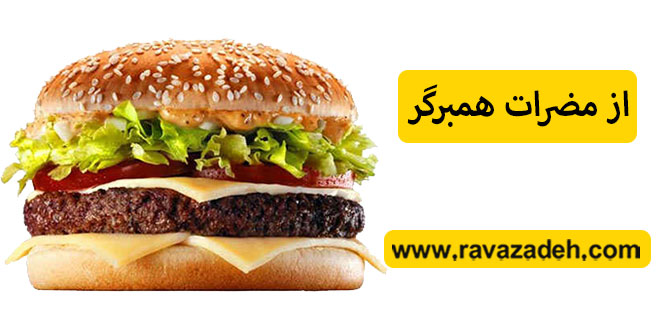 از مضرات همبرگر