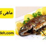 ماهی کمتر بخورید