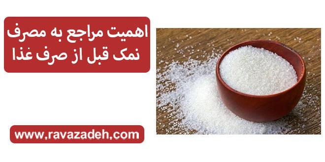 اهمیت مراجع معظم به مصرف نمک قبل از صرف غذا