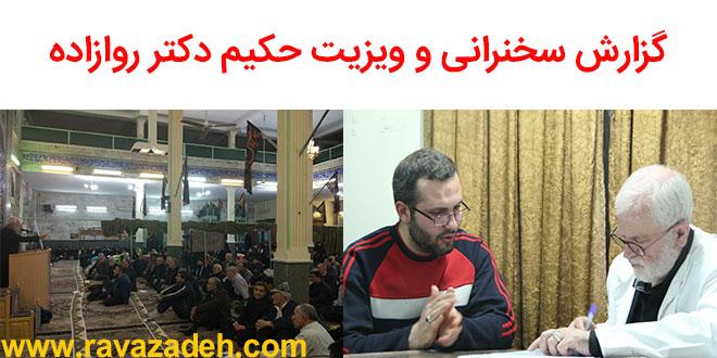 گزارش تصویری سخنرانی و ویزیت حکیم دکتر روازاده