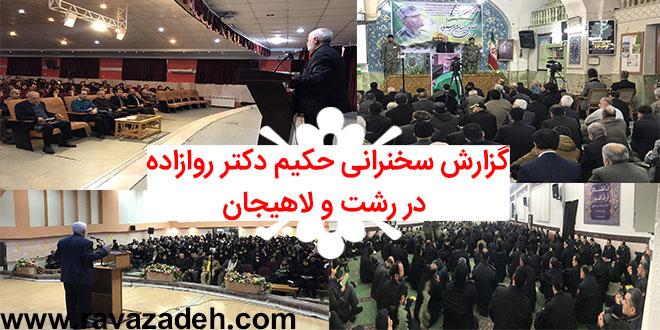 گزارش سخنرانی حکیم دکتر روازاده در شهر رشت و لاهیجان + تصاویر
