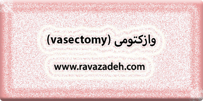 وازکتومی (vasectomy)