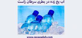 آب یخ زده در بطری سرطان زاست!