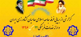 گزارشی از برپایی غرفه جامعه اسلامی حامیان کشاورزی ایران و ارائه خدمات فرهنگی در راهپیمایی ٢٢بهمن١٣٩۶  (کامل)