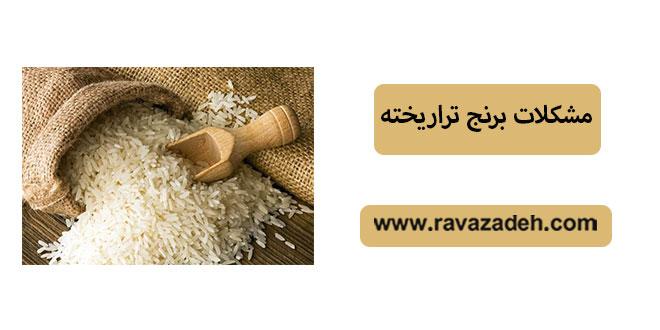 مشکلات برنج تراریخته