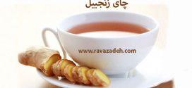 چای زنجبیل