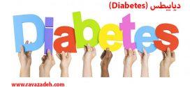 آشنایی با لغات و اصطلاحات طب اسلامی ایرانی: دیابیطس (Diabetes)