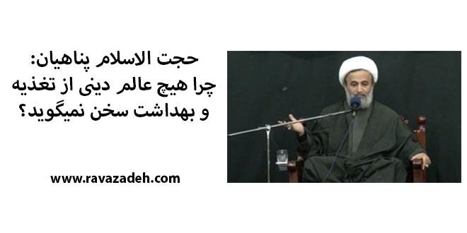حجت الاسلام پناهیان: چرا هیچ عالم دینی از تغذیه و بهداشت سخن نمی گوید؟