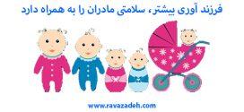 فرزند آوری بیشتر، سلامتی مادران را به همراه دارد