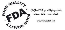 فساد و خیانت در FDA سازمان غذا و دارو – بخش سوم
