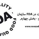 فساد و خیانت در FDA سازمان غذا و دارو - بخش چهارم