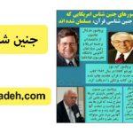 جنین شناسی قرآن
