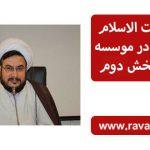 سخنان حجت الاسلام علی ارجمند در موسسه موعود - بخش دوم