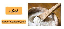 سخنرانی حکیم دکتر روازاده در خصوص مضرات نمک های حاوی ید شیمیایی