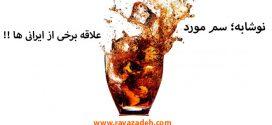 نوشابه؛ سم مورد علاقه برخی از ایرانی ها !!