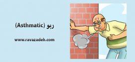 آشنایی با لغات و اصطلاحات طب اسلامی ایرانی: ربو (Asthmatic)