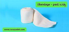 آشنایی با لغات و اصطلاحات طب اسلامی ایرانی: رِفادَه (Bandage – pad)